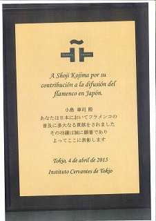 Award Instituto Cervantes2015
